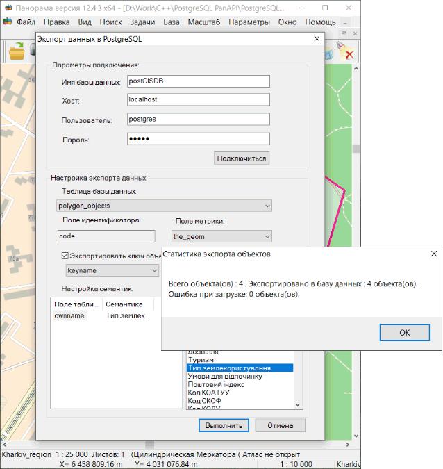 GIS ToolKit: справочник программиста